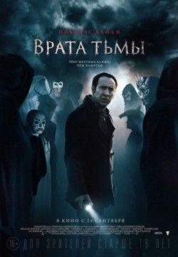 Врата тьмы (2015): Существует древнее поверье, что раз в год, на Хэллоуин, открываются врата между миром живых и миром мертвых. В данный день зло фактически всесильно...