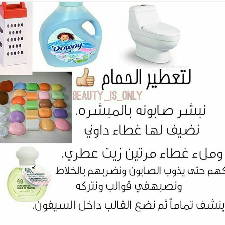 طريقة تعطير الحمام ممتازة Cleaning Hacks House Cleaning Checklist House Cleaning Tips