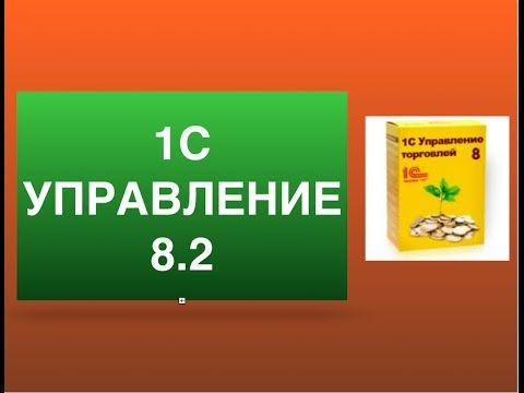 1с управление 8 2 . Внешние обработки в программе 1с управление 8.2.