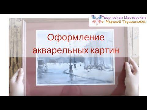 (68) оформление акварельных картин - YouTube