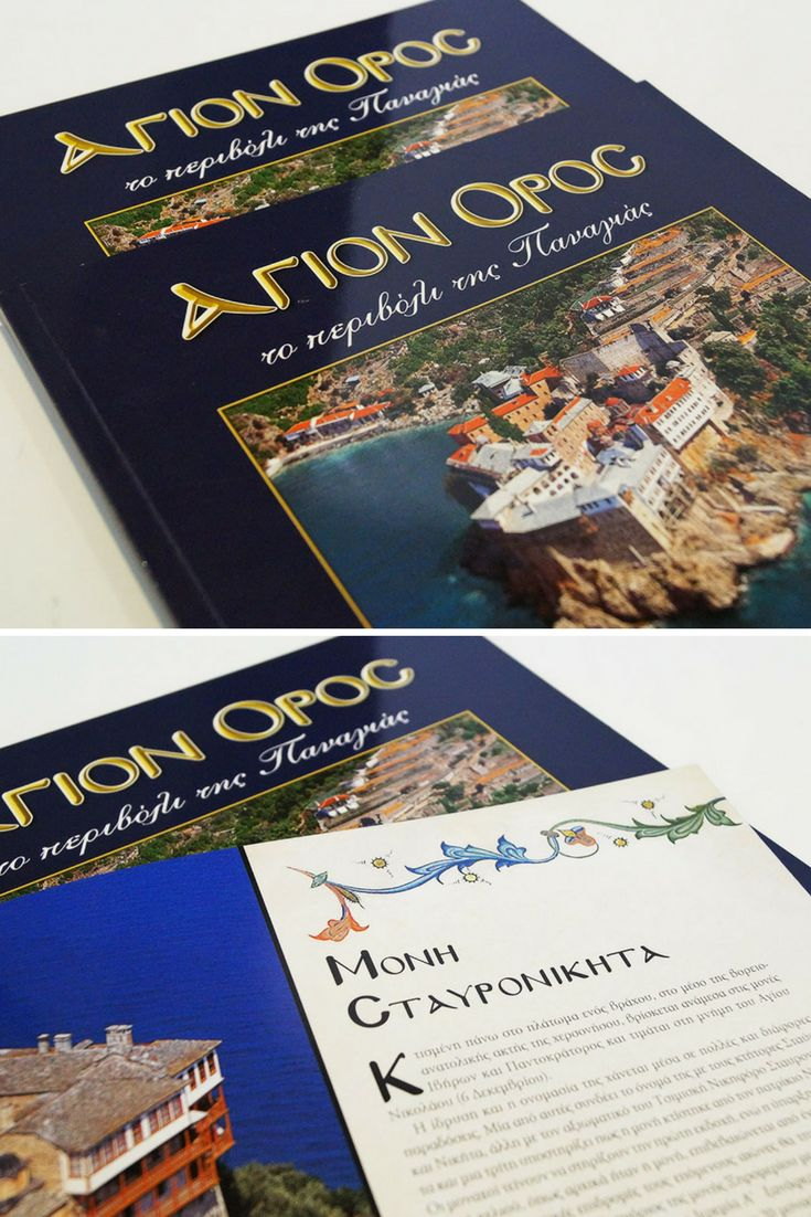 Mount Athos, Our Lady's Garden - An elegant and comprehensive book with useful brief information on Mount Athos and its holy monasteries. It offers a tour of the monastic city of Athos through rich photographic material. Haitalis Publications Pages 50 #mount #athos #books #photography #agio #oros #monastiriaka #proionta #editions #orthodoxy