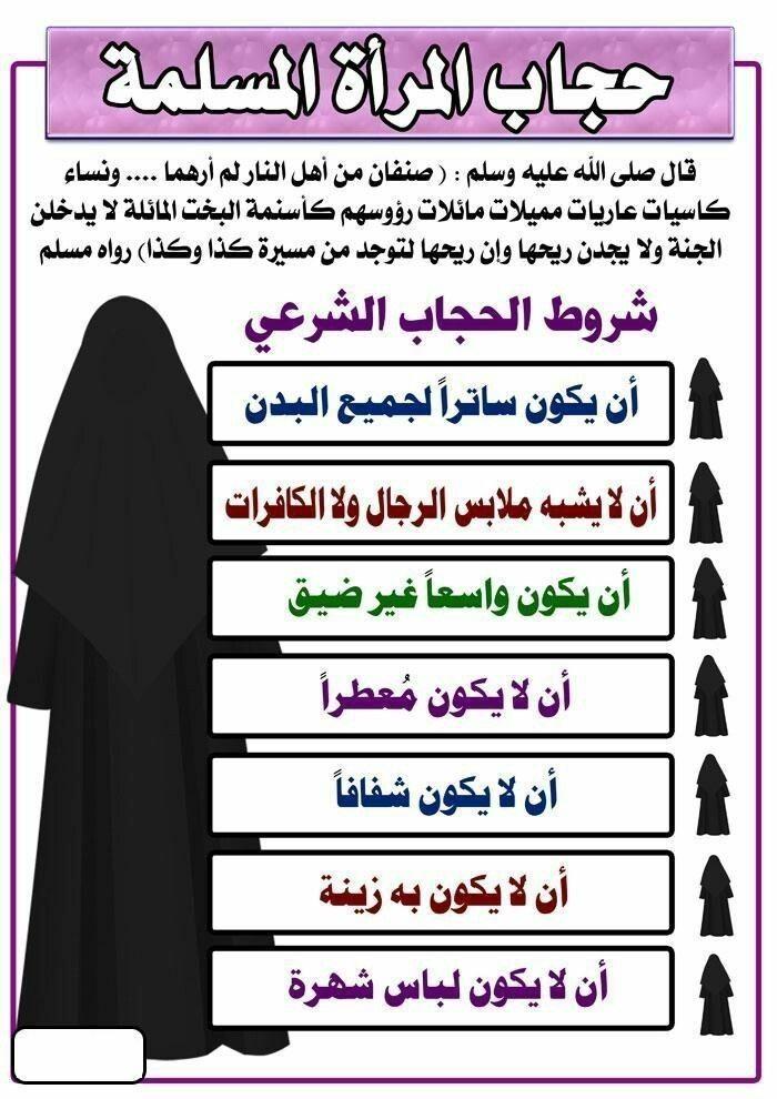 شروط لباس المرأة غ