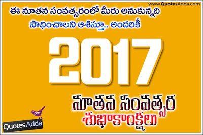 2017 Telugu New Year Quotations 2773