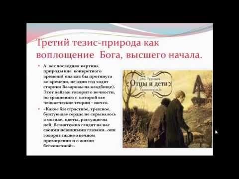 """Природа и человек в романе И. С. Тургенева """"Отцы и дети""""."""