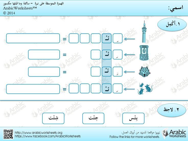 همزة متوسطة على نبرة ورقة عمل Learning Arabic Learn Arabic Language Arabic Lessons