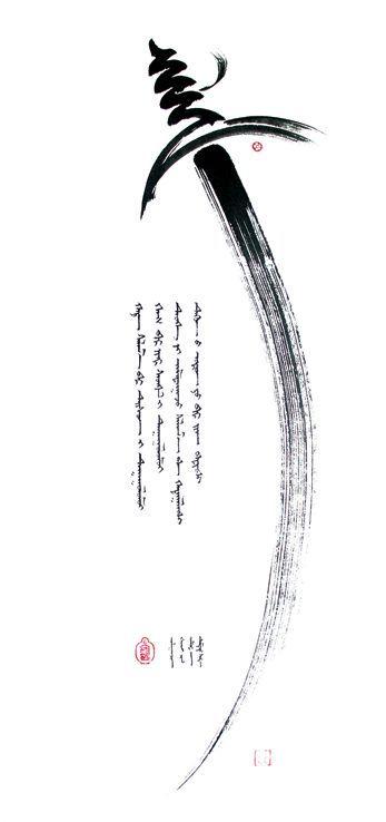 Un poema japonés: caligrafía de Mend-Ooyo
