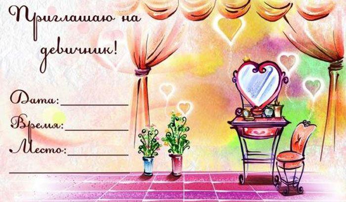 Открытка-приглашение на девичник