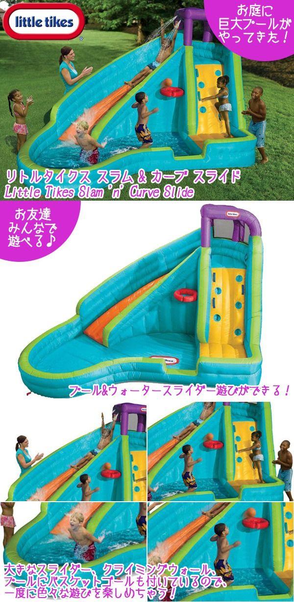 楽天市場 大型遊具 リトルタイクス スラム カーブスライド