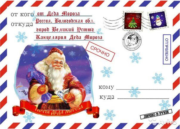 Открытка от деда мороза почта россии 2018