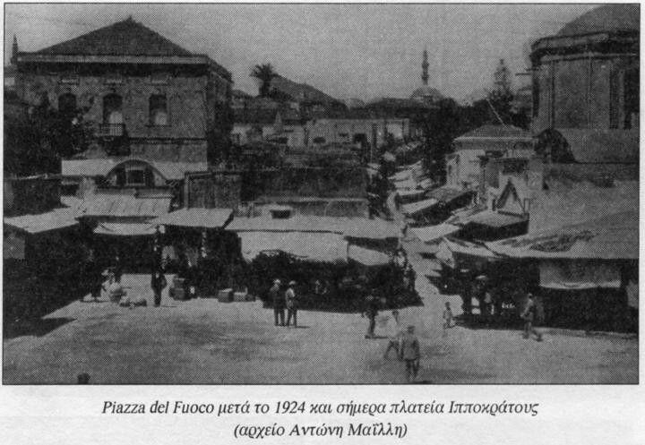 Piazza del fuoco μετά το1924 σήμερα πλατεία Ιπποκράτους.