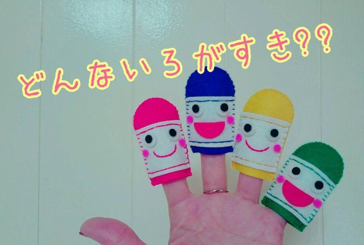 新作クレヨン指人形~♡ | amicoの手袋シアター♪