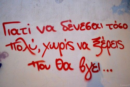 Fact #greek #quotes