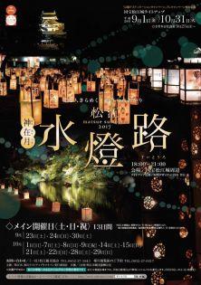 Events of Illumination | JAPAN ATTRACTIONS