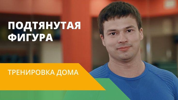 Комплекс упражнений от Никиты Захарова, которые вы можете выполнять в домашних условиях.  Базовые упражнения: приседания и выпады назад. Эти упражнения качественно прорабатывают ноги и ягодичные мышцы.