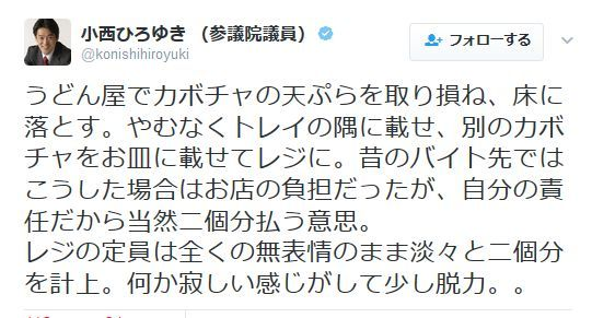 小物界の大物 民進党・小西ひろゆき「うどん屋で天ぷらを床に落とす。レジで当然のようにこちらの負担にされ脱力」、自分のミスを他人に転嫁するこの感覚、、さすが「日本死ねの党」