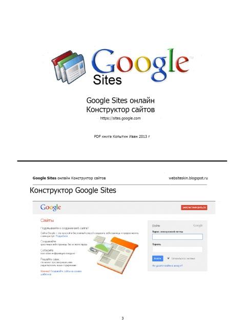 Google Sites онлайн Конструктор сайтов :      Формат - PDF (Adobe Reader)     Навигация - есть букмарки     Размер листа - 22,57 см Х 16,93 см     Ориентация - в ширину     Страниц - 31     Иллюстраций - 20     Язык - Русский  Оглавление: Google Sites онлайн  Конструктор сайтов 1 Оглавление    2 Конструктор Google Sites    3 Регистрация    6 Создать сайт    6 Редактирование сайта    8 Создать страницу    9 Изменить страницу    9 Вставить    13 Формат    16 Таблица    16