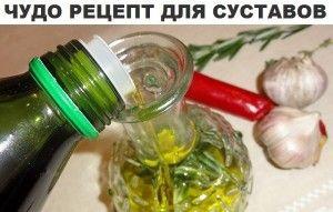 рецепт для суставов