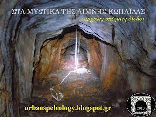 Στα μυστικά της λίμνης Κωπαΐδας (αρχαίες υπόγειες δίοδοι) | www.elikoncc.info «Ελικών»