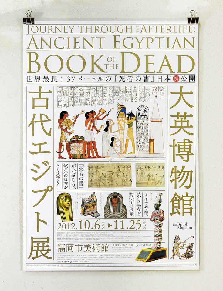 大英博物館 古代エジプト展                                                                                                                                                                                 もっと見る