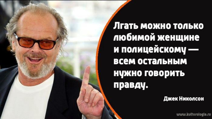 Кино: 10 фильмов с легендарным бунтарём Джеком Николсоном, ставшие классикой кинематографа http://kleinburd.ru/news/kino-10-filmov-s-legendarnym-buntaryom-dzhekom-nikolsonom-stavshie-klassikoj-kinematografa/  Этот легендарный Джек Николсон. Джеку Николсону 79, а он всё так же харизматичен. В его фильмографии 70 фильмов, он двукратный лауреат премии «Оскар» (12 раз был номинантом) и обладатель семи «Золотых глобусов». Этот человек, который никогда не снимает свои темные очки, поистине…