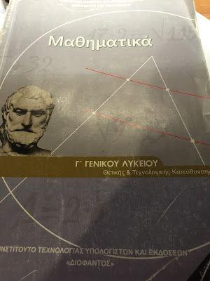 Σημαντικό τυπογραφικό λάθος σε Θεώρημα του Σχολικού βιβλίου των Μαθηματικών της Γ Λυκείου Προσανατολισμου   Στη σελίδα 304 του Σχολικού βιβλίου των Μαθηματικών Προσανατολισμού της Γ Λυκείου υπάρχει λάθος στο Θεώρημα της σελίδας 304 όπου θα έπρεπε να γράφει: κάθε άλλη παράγουσα G  Δείτε το λάθος:  που αφορά τις εκδόσεις 2014 αλλά και 2015 (το έλεγξα προσωπικά).  Ενώ η σωστή εκδοχή του Θεωρήματος είναι:  Πρέπει άμεσα την Δευτέρα το Υπουργείο να στείλει οδηγία στα Σχολεία ώστε να ενημερωθούν οι…