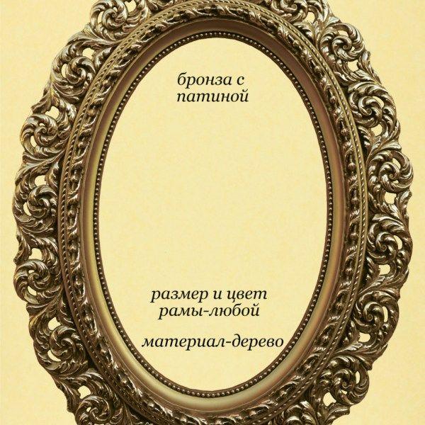 Купить или заказать резную раму для картины или зеркала. Материал - натуральное дерево. Самая низкая цена в Санкт-Петербурге на резные рамы. Цвет - любой.