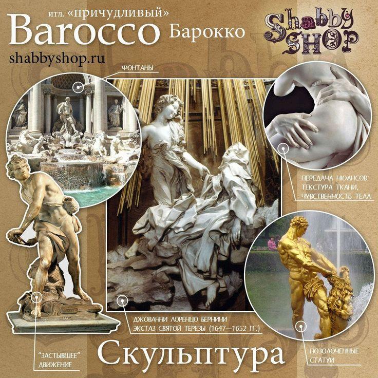 Скульптура стиля Барокко