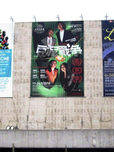 Banner at city hall / 豆泥戰爭 Le Dieu du carnage / 香港話劇團 / #hkrep #drama