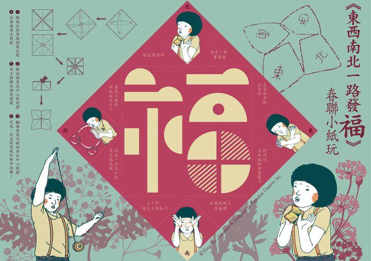 出色創意團隊設計了兩款春聯賀卡,不僅可當家中貼飾,更可以變身懷舊小紙玩,讓表哥表妹、二嬸三姨、遠房親戚、小貓小 …
