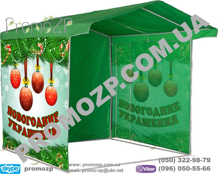 Палатка торговая с полноцветной печатью.  Гарантия от 1 года, бесплатная доставка по Украине. Выбрать и заказать палатку торговую можно на нашем сайте - www.promozp.com.ua/