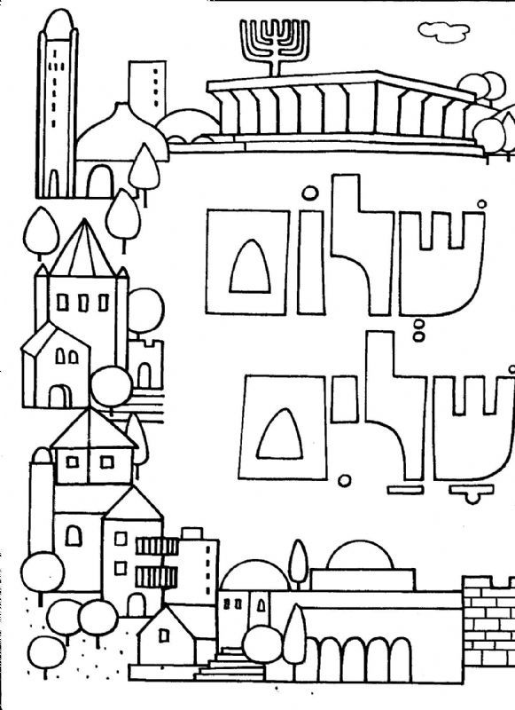 lag b omer coloring pages - photo#20