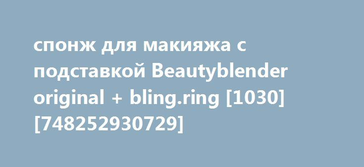 спонж для макияжа с подставкой Beautyblender original + bling.ring [1030] [748252930729] http://ozama24.ru/products/17723-sponzh-dlya-makiyazha-s-podstavkoj-beautyblender-original-bl  спонж для макияжа с подставкой Beautyblender original + bling.ring [1030] [748252930729] со скидкой 844 рубля. Подробнее о предложении на странице: http://ozama24.ru/products/17723-sponzh-dlya-makiyazha-s-podstavkoj-beautyblender-original-bl