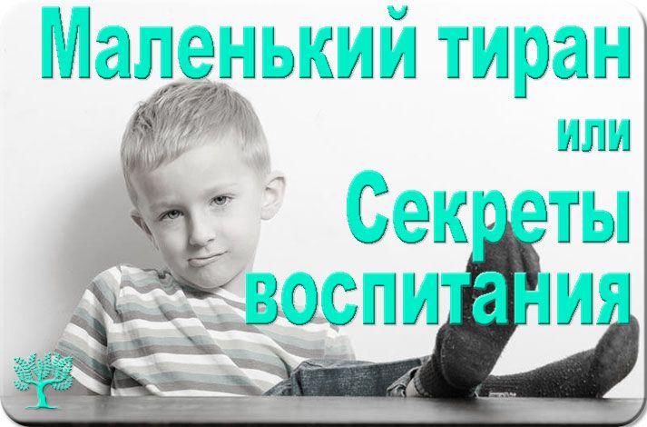 Непослушный ребенок: мы рассмотрим причины капризов, а также подскажем родителям, как вести себя с таким ребенком.