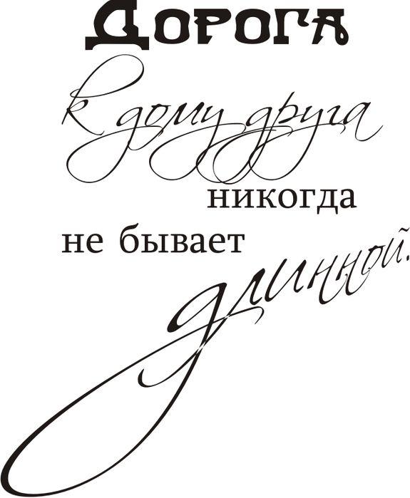 надписи о дружбе