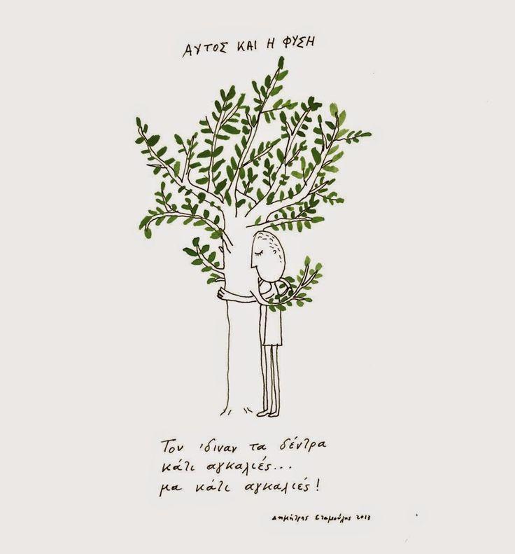 Σκόρπια φύλλα της ψυχής μου...: Δημήτρης Σταμούλης ~ Η ζωή σε σκίτσα...