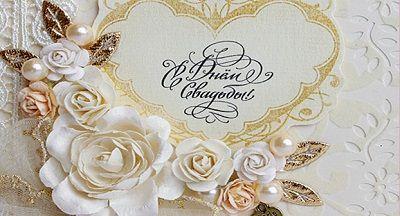 Открытки на свадьбу своими руками. Самодельные свадебные открытки | Идеи подарков на все случаи жизни от whatpresent.ru