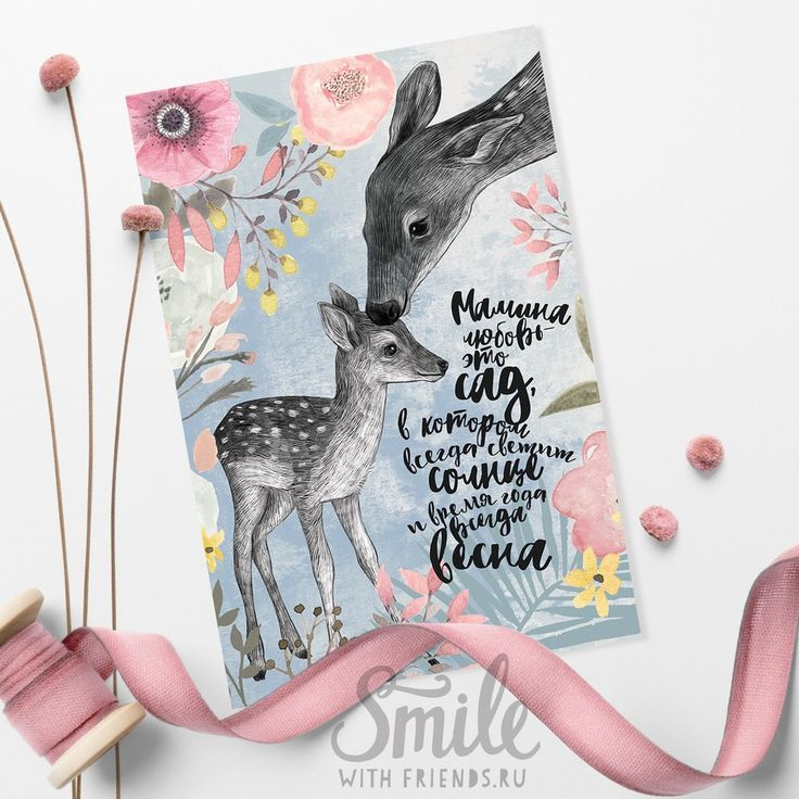 """Открытка от Юлии Григорьевой с мамой оленем, милым оленёнком и теплой надписью """"Мамина любовь  – это сад, в котором всегда светит солнце и время года всегда весна"""", станет замечательным подарком.  Наши открытки можно посылать почтой, что так любят посткроссеры со всего мира, дарить друзьям и близким, а можно просто повесить рядом с собой или оформить в рамочку.  Размер 10х15 см, печать на картоне 300 гр"""