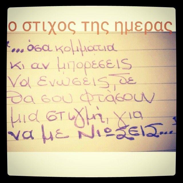 greek lyrics