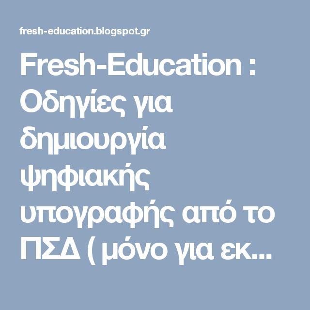 Fresh-Education : Οδηγίες για δημιουργία ψηφιακής υπογραφής από το ΠΣΔ ( μόνο για εκπαιδευτικούς)