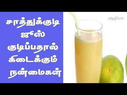 Aazhiya: Sweet Lime Juice Benefits in Tamil