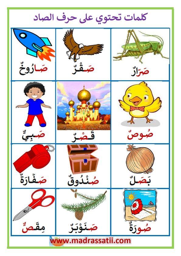 كلمات تحتوي على حرف الصاد موقع مدرستي Arabic Kids Learning Arabic Alphabet For Kids