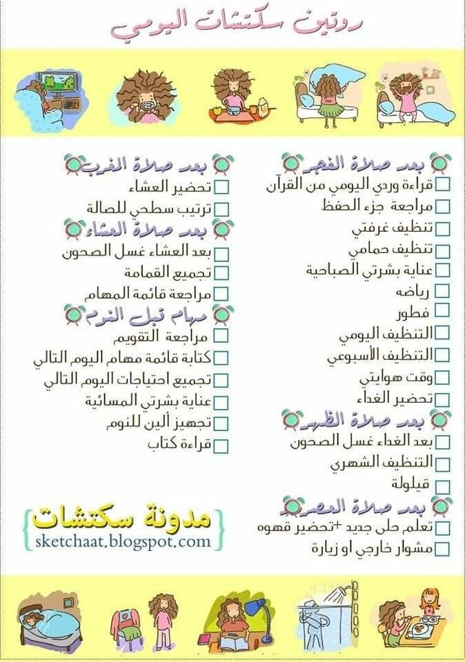 Pin By Zeinab On House Managment Life Planner Organization Kids Planner Free Daily Planner
