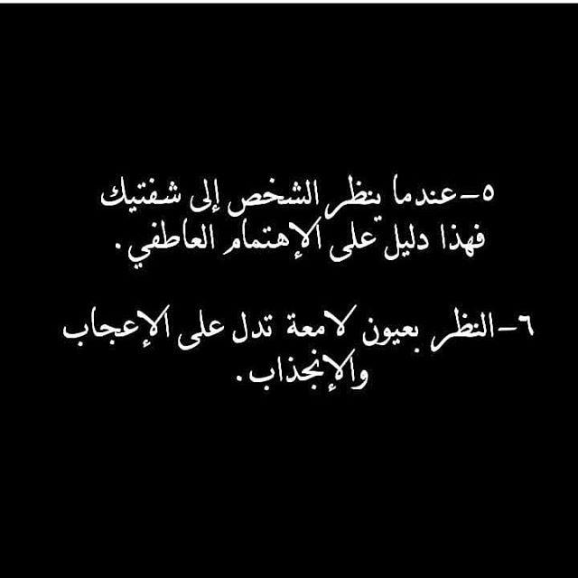 إضغط مرتين لتكتمل الصورة للمزيد من المعلومات الواقعية Hmsat Fb حسابنا الثاني B7r Fb فولو Arabic Love Quotes Married Advice Words