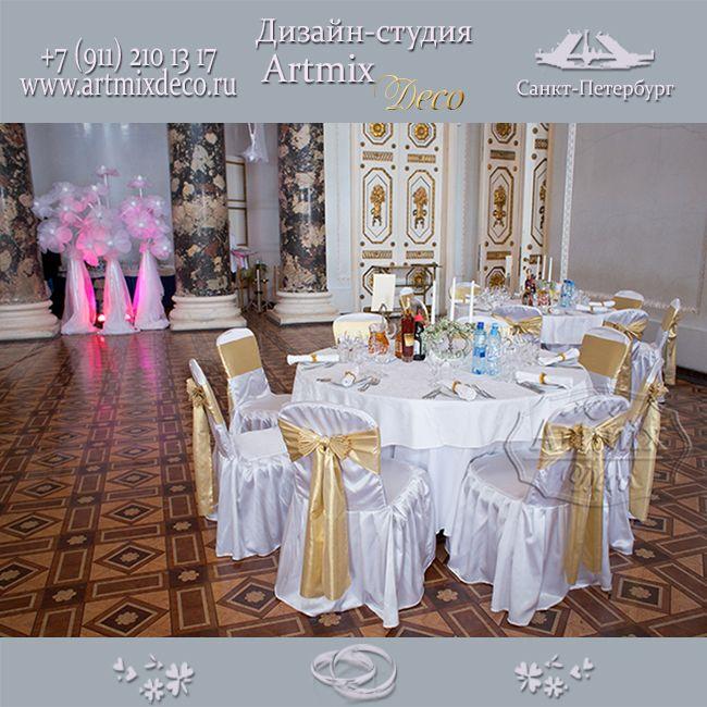 Свадебное оформление дворца