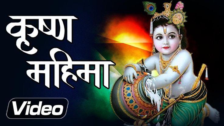 Krishna Mahima in Detailed Meaning | Krishna Janmashtami 2016 | Gokulash...