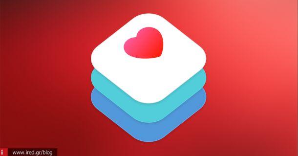 Apple Research Kit: Πώς θα βοηθήσει στην ιατρική έρευνα