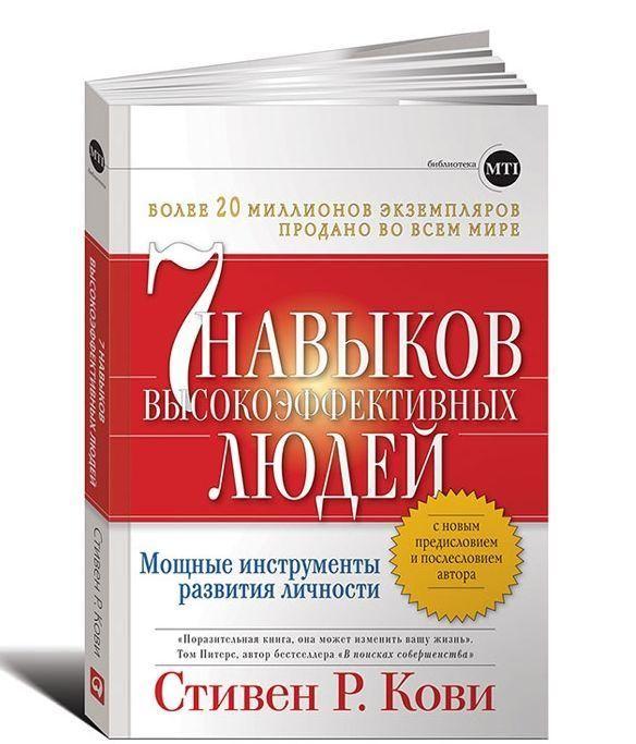 Семь навыков высокоэффективных людей. Мощные инструменты р излагает системный | Книги и канцелярия