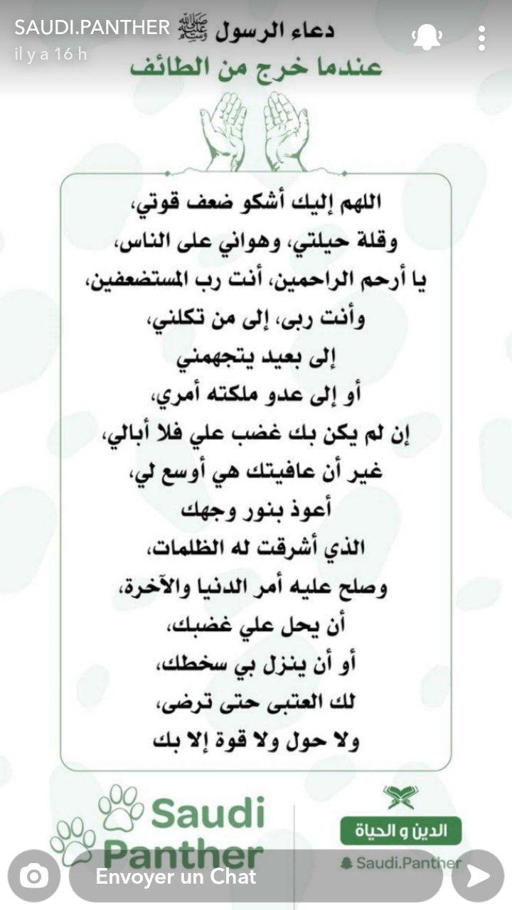 Pin By Abosaad On الأوراد الخاصة Islam Facts Words Wisdom