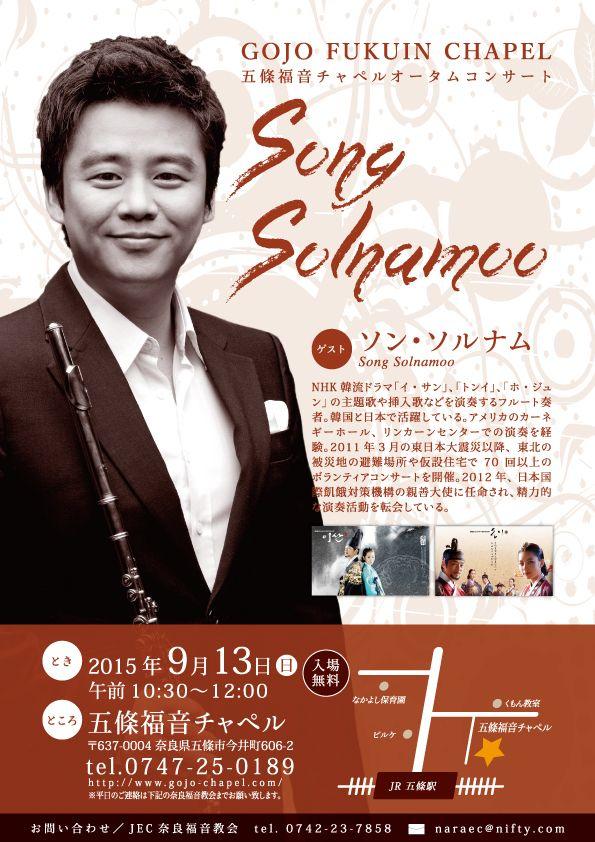 五條福音チャペル オータムコンサート ゲスト:ソン・ソルナム