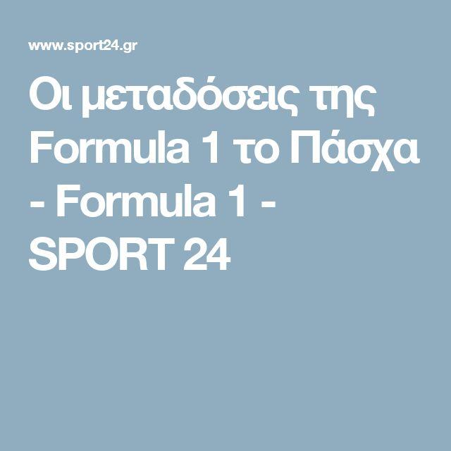 Οι μεταδόσεις της Formula 1 το Πάσχα - Formula 1 - SPORT 24